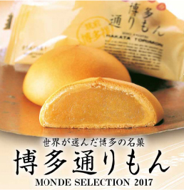 福岡土産詰め合わせセット(3セット)