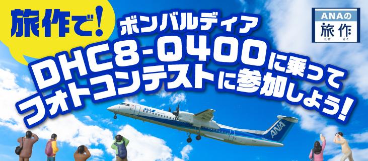 旅作でボンバルディアDHC8-Q400に乗ってフォトコンテストに参加しよう