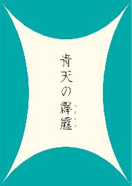 青森県産米「青天の霹靂」10kg
