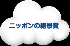 ニッポンの絶景賞