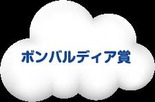 ボンバルディア賞