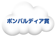 ボンバルディア賞 賞品イメージ