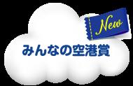 みんなの空港賞(NEW)