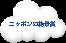 ニッポンの絶景賞 賞品イメージ