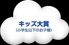 キッズ大賞 (小学生以下のお子様)